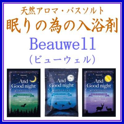 画像1: Beauwell 入浴剤 (1)
