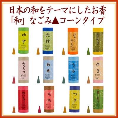 画像1: お香「和」なごみコーンタイプ (1)