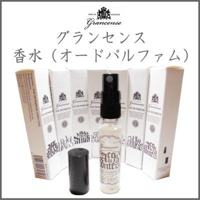 画像1: 香水(オードパルファム) グランセンス (1)