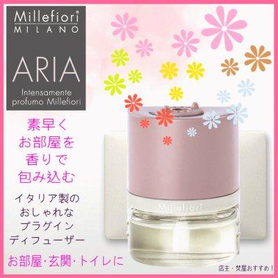画像1: ARIA-プラグインディフューザー (1)