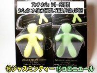 画像3: (車用芳香剤)Mr&Mrs・チェザーレ