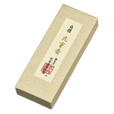 画像1: 白檀九重香 短寸紙箱 (1)