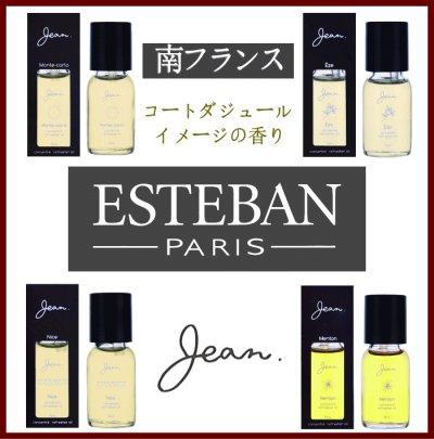 画像1: JEAN oil 各種 (1)