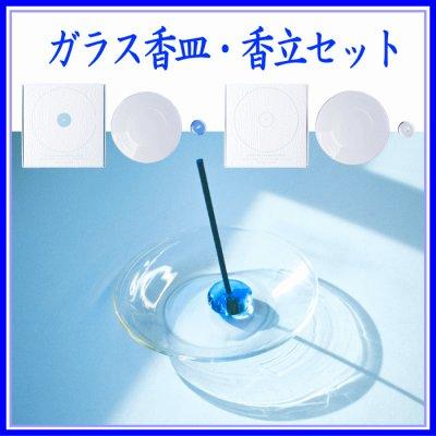 画像1: ガラス香皿香立セット大香 (1)