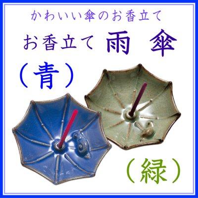 画像1: 雨傘 香立て 玉発堂 (1)