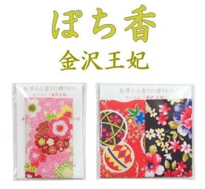 画像1: 「ぽち香」 ★金沢王妃★ (1)