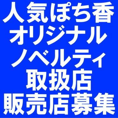 画像1: ぽち香 卸売り ショップ販売 オリジナル商品作成 (1)