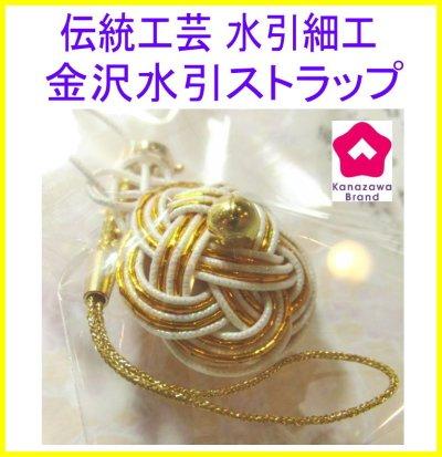 画像1: 金沢水引ストラップ 白檀調の和風の香り「金沢みやび」 (1)