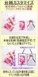 画像16: ぽち香 卸売り ショップ販売 オリジナル商品作成 (16)