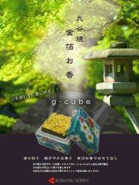 画像2: G-CUBE 九谷焼 香箱 匂い箱
