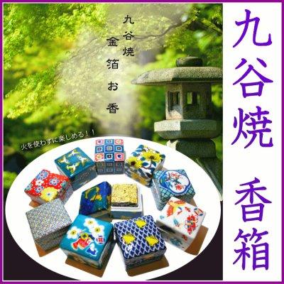 画像1: G-CUBE 九谷焼 香箱 匂い箱 (1)