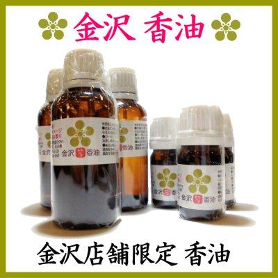 画像1: ■店舗販売限定品■金沢限定 金沢香油 (1)