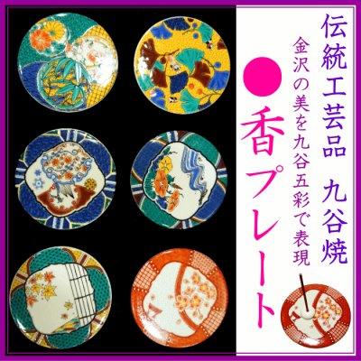 画像1: 九谷焼●香プレート(香皿) (1)