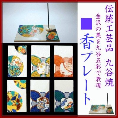 画像1: 九谷焼■香プレート(香皿) (1)
