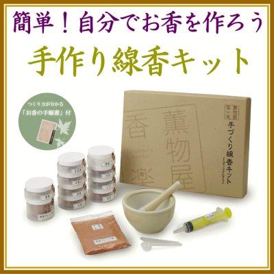 画像1: 手作り線香(せんこう)キット(手作りお香) (1)