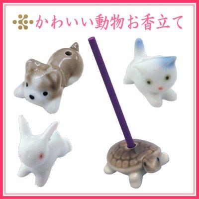 画像1: スティック用動物香立て (1)