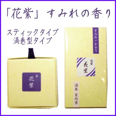画像1: 花紫 スミレの香り (1)