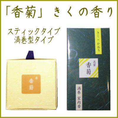 画像1: 香菊 高貴な沈香の香り (1)