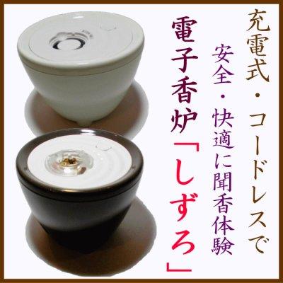 画像1: SIZURO しずろ 電子香炉 (1)