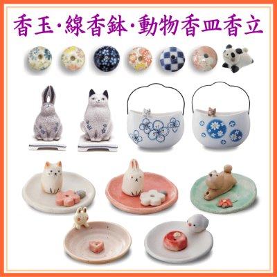 画像1: 香立香皿香玉線香鉢-日本香堂 (1)