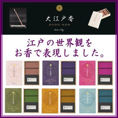 画像1: 大江戸香-日本香堂 (1)