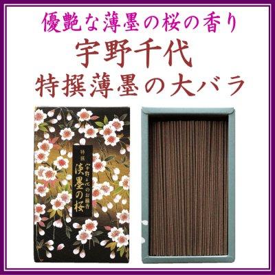 画像1: 特撰淡墨の桜バラ詰 (1)