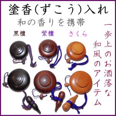 画像1: 塗香(ずこう)入れ各種 (1)