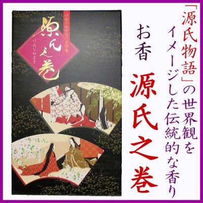 画像1: 源氏之巻 (1)