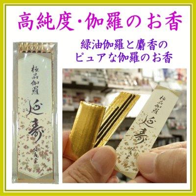 画像1: お香 極品伽羅延寿 ミニ寸 誠寿堂 (1)