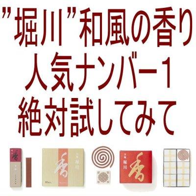 画像1: 芳輪 堀川 松栄堂 (1)