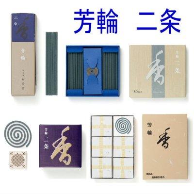画像1: 芳輪 二条 松栄堂 (1)