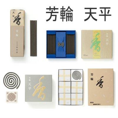 画像1: 芳輪 天平 松栄堂 (1)