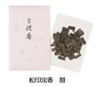 画像1: 沈香(グラム・形状)売り オーダー品