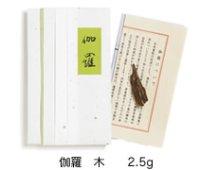 画像2: お香-香木-伽羅 (グラム・形状)売り (オーダー品)