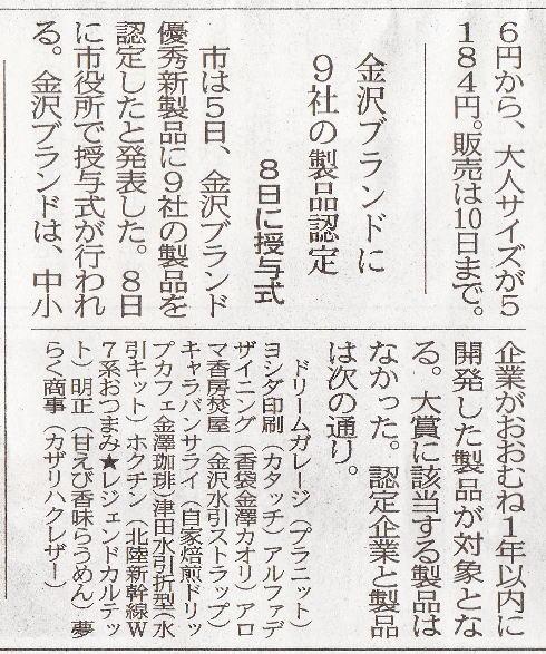 金沢ブランド 授賞式