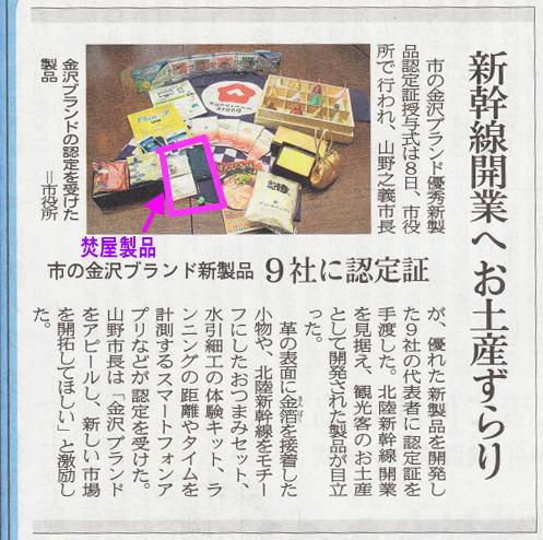 金沢ブランド 北國新聞掲載