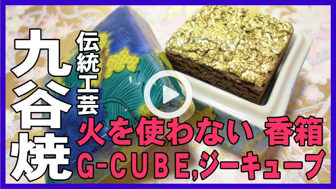 【業界初】九谷焼で火が不要-お香の香箱・置き香・香炉・香り箱のG-CUBE