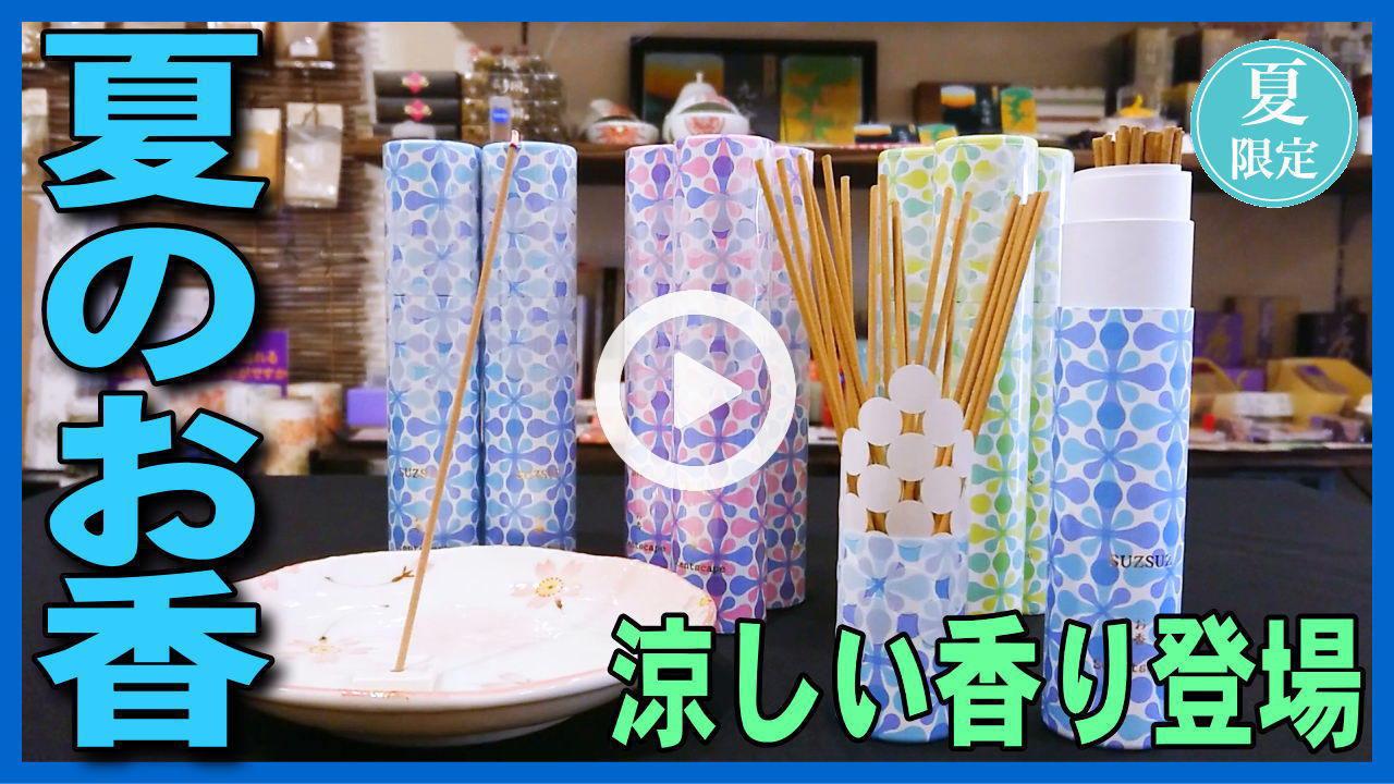 日本香堂の季節限定-スティックタイプのお香 夏のお香セントスケープ夏