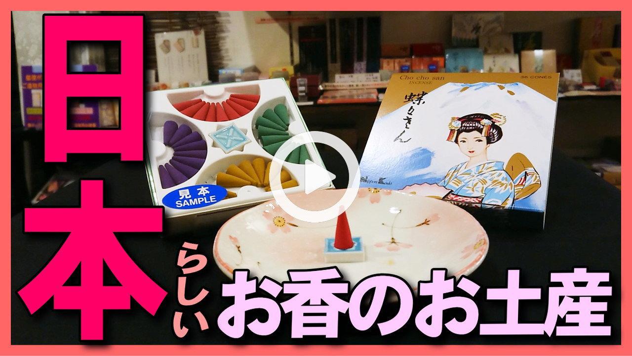 日本をイメージした和風の華やかな香りのお香,蝶々さん