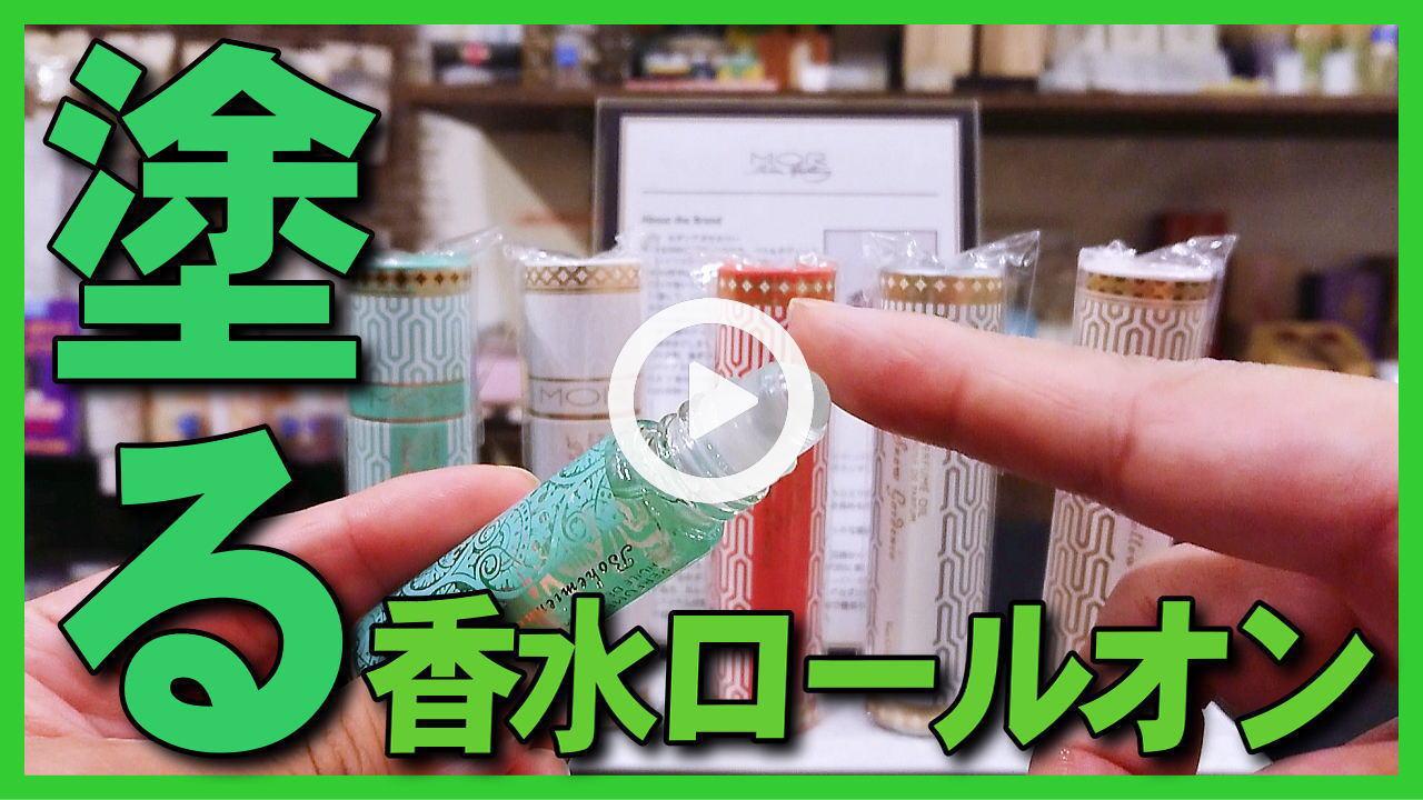 香水を塗る,MORロールオンパフューム,オススメのオーストラリアの香水コスメ