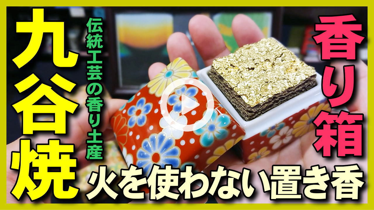 【九谷焼】火を使わず安全なお香の香り-九谷焼の香箱・香炉・置き香のG-CUBE