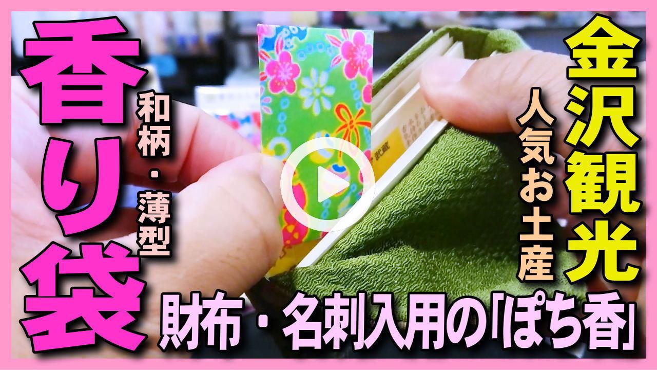 【金沢お土産ぽち香】金沢旅行・金沢観光の人気お土産の匂い袋・サシェ・香り袋の使い方・効果紹介