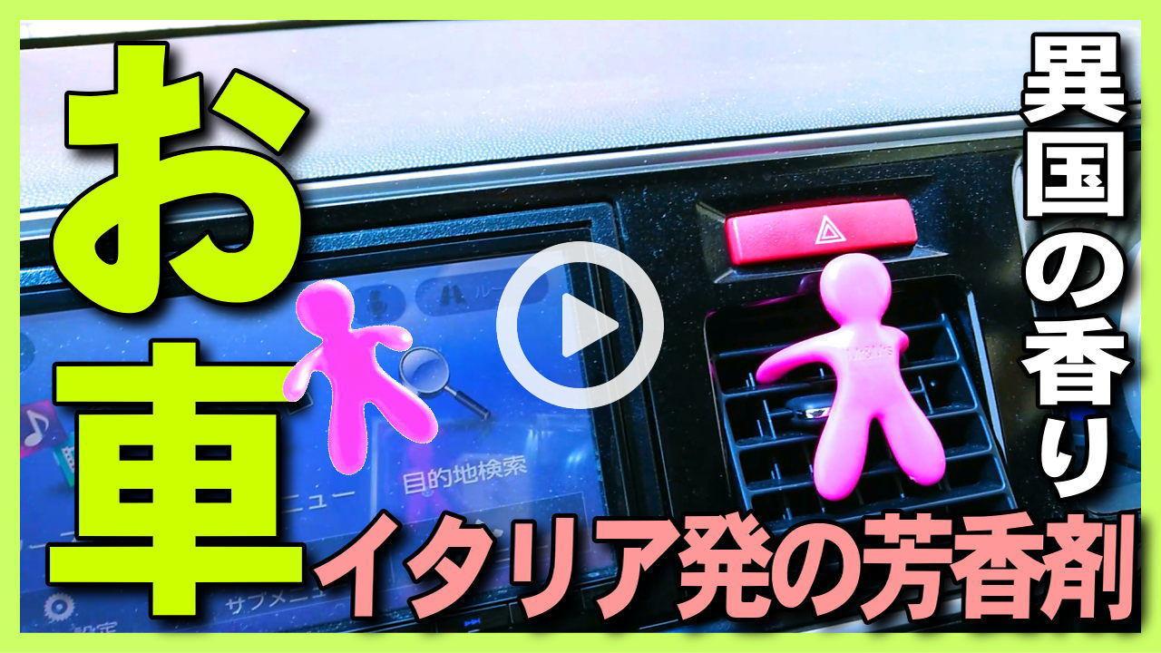【車用芳香剤】イタリア発のデザイナーフレグランス・チェザーレCESARE・お車エアコン用の香水のようなアロマの香り