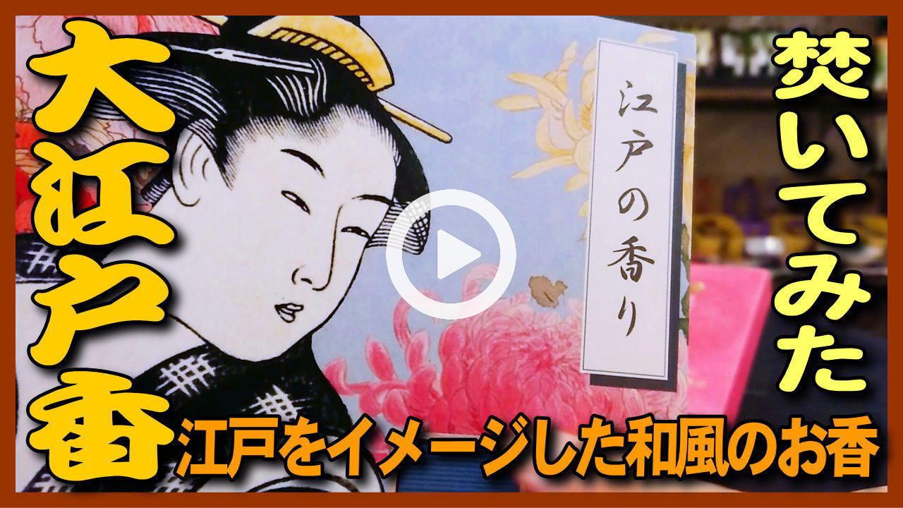 【お香】江戸イメージの大江戸香を焚いてみた。日本・金沢の観光・旅行者に最適なお土産