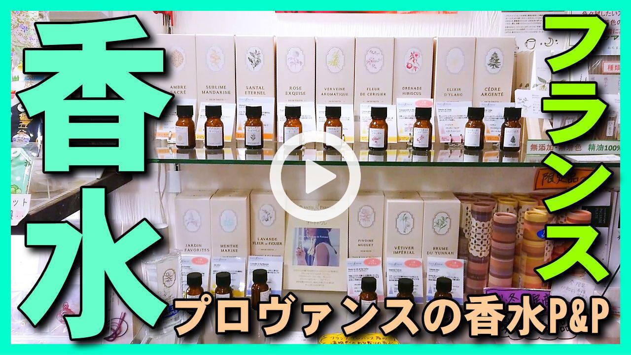 【香水】フランス,ブロヴァンス産の香水15種類を紹介,メンズ・レディースどちらも対応