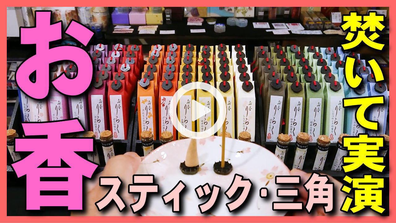 【お香】金沢観光・金沢旅行のお土産に人気!りらくスティックとコーン三角のお香を焚き方・使い方を実演