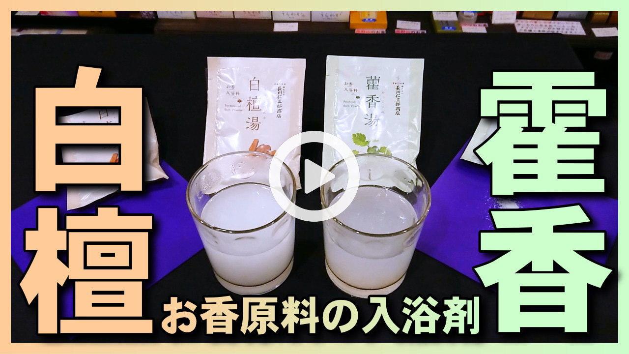 【お香の入浴剤】お香原料の白檀と霍香(かっこう)の入浴剤とパチュリ石鹸です。バーチャル混浴足湯もあります