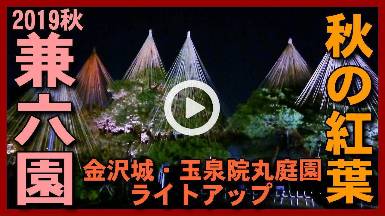 【2019年秋の段ライトアップ】兼六園(雪吊り・紅葉)・金沢城公園・玉泉丸庭園の夜間ライトアップ散策・金沢観光・金沢旅行の参考に