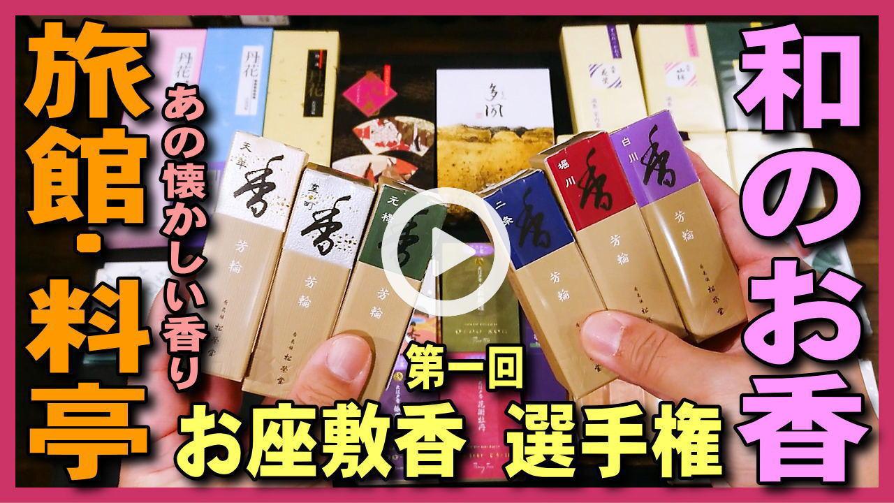 【旅館・料亭・お座敷のお香選手権】和室・和風の人気のおすすめのお香