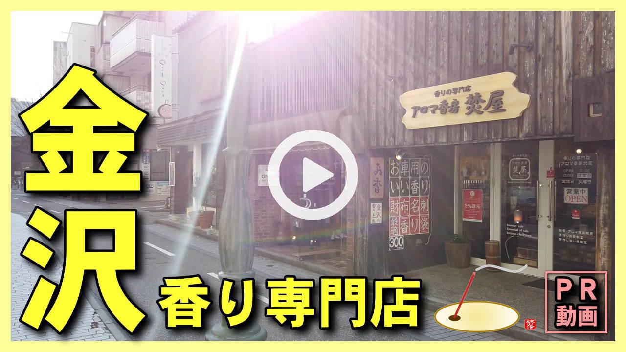 お香とアロマ香りの専門店-アロマ香房焚屋(石川県金沢市-長町武家屋敷跡近くせせらぎ通り沿い)
